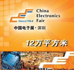 第93届中国电子展93th China Electronics Fair